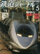 鉄道ジャーナル 2014年 05月号 [雑誌]