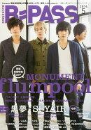 BACKSTAGE PASS (バックステージ・パス) 2014年 05月号 [雑誌]