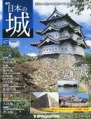 週刊 日本の城 2014年 5/6号 [雑誌]