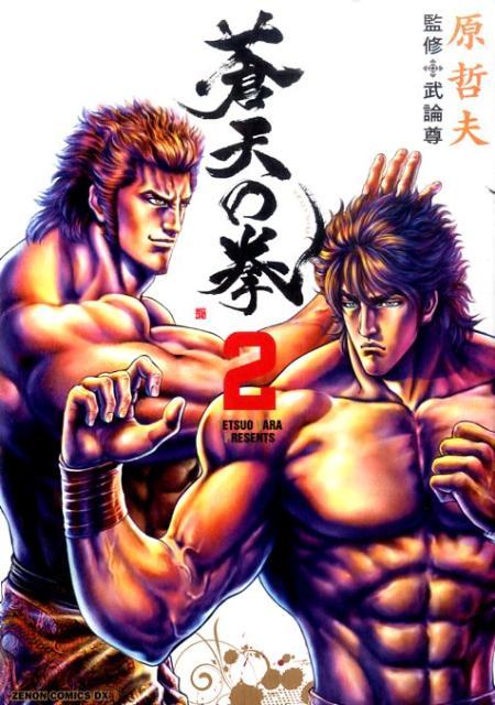 蒼天の拳(2) (ゼノンコミックスDX) [ 原哲夫 ]