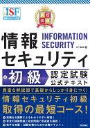 最短突破 情報セキュリティ初級認定試験 公式テキスト