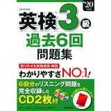 英検3級過去6回問題集('20年版)