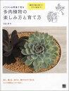 イラスト&写真で見る 多肉植物の楽しみ方と育て方 イラスト&写真で見る [ 古谷卓 ]