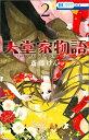 天堂家物語(2) (花とゆめコミックス LaLa) [ 斎藤けん ]