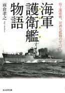 海軍護衛艦物語