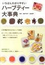 いちばんわかりやすいハーブティー大事典 157種の働き・味・香り・利用法 [ 榊田千佳子 ]