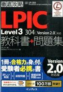 徹底攻略LPIC Level3 304教科書+問題集