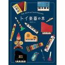 トイ楽器の本