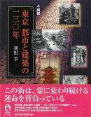 【バーゲン本】ふくろうの本 (図説)東京 都市と建築の一三〇年