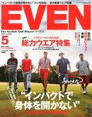 EVEN (イーブン) 2014年 05月号 [雑誌]