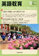 英語教育 2014年 05月号 [雑誌]