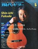 現代ギター 2014年 05月号 [雑誌]