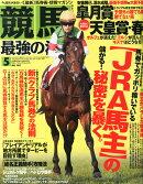 競馬最強の法則 2014年 05月号 [雑誌]