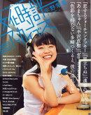 サイゾー増刊 文化時評アーカイブス2013-2014 2014年 05月号 [雑誌]