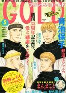プリンセス GOLD (ゴールド) 2014年 05月号 [雑誌]