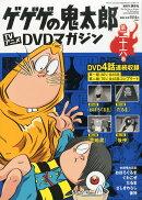 隔週刊 ゲゲゲの鬼太郎 TVアニメDVDマガジン 2014年 5/27号 [雑誌]