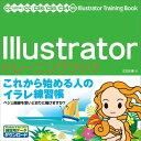 Illustrator トレーニングブック CC(2014)/CC/CS6/CS5/CS4対応 (トレーニングブック) [ 広田正康 ]