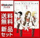 Back Street Girls 1-9巻セット