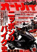 オートバイ 2014年 05月号 [雑誌]