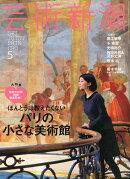 芸術新潮 2014年 05月号 [雑誌]