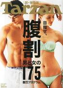 Tarzan (ターザン) 2014年 5/22号 [雑誌]