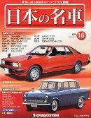 週刊 日本の名車 2014年 5/13号 [雑誌]