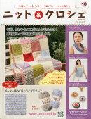 週刊 ニット&クロッシェ 2014年 5/7号 [雑誌]