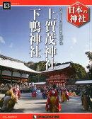 週刊 日本の神社 2014年 5/13号 [雑誌]