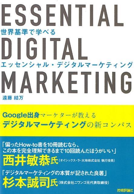 世界基準で学べるエッセンシャル・デジタルマーケティング Google出身マーケターが教えるデジタルマーケテ [ 遠藤結万 ]