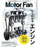 Motor Fan illustrated(Vol.159)