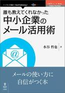 【POD】誰も教えてくれなかった中小企業のメール活用術