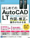 はじめてのAutoCAD LT作図と修正の操作がわかる本 もらった図面を修正したい [ 芳賀百合 ]
