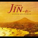 TBS系 日曜劇場「JIN-仁ー」オリジナル・サウンドトラック