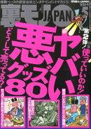 裏モノ JAPAN (ジャパン) 2014年 05月号 [雑誌]