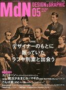 MdN (エムディーエヌ) 2014年 05月号 [雑誌]