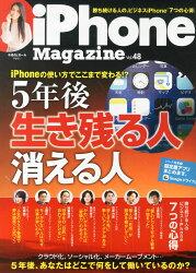 iPhone Magazine (アイフォン・マガジン) Vol.48 2014年 05月号 [雑誌]