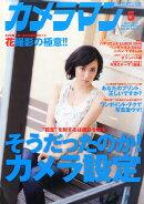 カメラマン 2014年 05月号 [雑誌]
