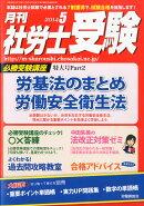 月刊 社労士受験 2014年 05月号 [雑誌]