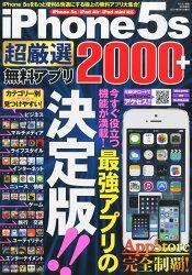 iPhone5s超厳選無料アプリ 2000+ 2014年 05月号 [雑誌]