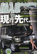 輸入車中古車情報 2014年 05月号 [雑誌]