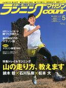 ランニングマガジン courir (クリール) 2014年 05月号 [雑誌]