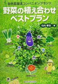 野菜の植え合わせベストプラン [ 竹内孝功 ]