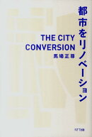 都市をリノベーション