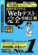 8割が落とされる「Webテスト」完全突破法(2 2018年度版)