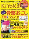 KiYoRa(vol.2(2018 初春)) 骨盤起こしで下腹即日ペタンコ! (わかさ夢ムック)
