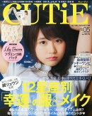 CUTiE (キューティ) 2014年 05月号 [雑誌]