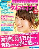 ケイコとマナブ関西版 2014年 05月号 [雑誌]