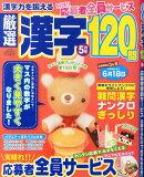 厳選漢字120問 2014年 05月号 [雑誌]