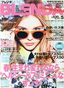 BLENDA (ブレンダ) 2014年 05月号 [雑誌]
