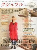 クシュフル Vol.28 2014年 05月号 [雑誌]